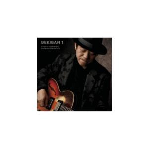 大友良英 CD/GEKIBAN 1 -大友良英サウンドトラックアーカイブス- 19/3/6発売 オリコン加盟店|ajewelry