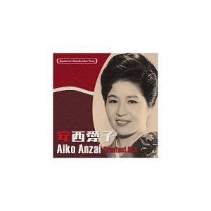 安西愛子 CD/日本の流行歌スターたち38 安西愛子 20/10/21発売 ...