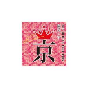Various CD/筒美京平TOP10 HITS 1981-1985 21/4/14発売 オリコン加盟店|ajewelry