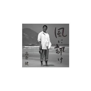 通常盤 高倉健 CD/風に訊け-映画俳優・高倉健 歌の世界- 21/3/24発売 オリコン加盟店|ajewelry