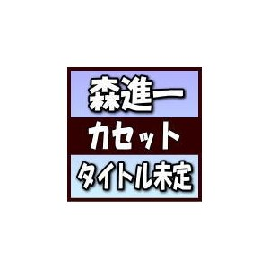 森進一 カセットテープ/タイトル未定 19/6/12発売 オリコン加盟店 ajewelry