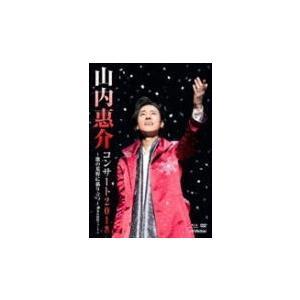 山内惠介 DVD+Blu-ray/山内惠介コンサート 2018〜歌の荒野に孤り立つ〜 19/1/30発売 オリコン加盟店 ajewelry