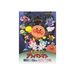 ■劇場版 アンパンマン DVD【だだんだんとふたごの里】09/11/27発売 オリコン加盟店 ajewelry