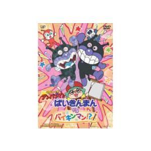 ■劇場版 アンパンマン DVD【ばいきんまんVSバイキンマン】09/11/27発売 オリコン加盟店 ajewelry