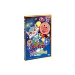 アンパンマン DVD [映画「それいけ!アンパンマン すくえ!ココリンと奇跡の星] 11/11/23発売 オリコン加盟店 ajewelry