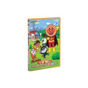 アンパンマン DVD [映画「それいけ!アンパンマン うたっててあそび アンパンマンともりのたから] 11/11/23発売 オリコン加盟店 ajewelry