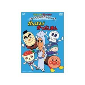 アンパンマン DVD[それいけ!アンパンマン がんばれ!かつぶしまん]12/1/18発売 オリコン加盟店 ajewelry