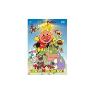 アンパンマン DVD[それいけ!アンパンマン アンパンマンとゴミラの城のクリスマス]12/11/7発売 オリコン加盟店 ajewelry