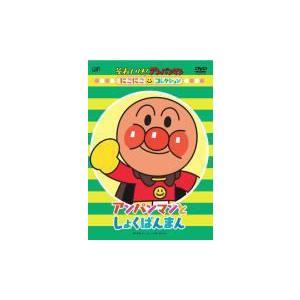 アンパンマン DVD/それいけ!アンパンマン にこにこコレクション アンパンマンとしょくぱんまん 13/2/20発売 オリコン加盟店|ajewelry