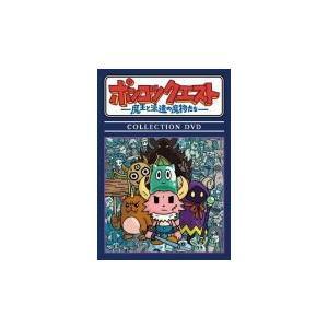 アニメ 2DVD/ポンコツクエスト〜魔王と派遣の魔物たち〜 COLLECTION DVD 20/7/22発売 オリコン加盟店|ajewelry