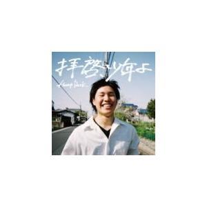 初回仕様 Hump Back CD/拝啓、少年よ18/6/20発売