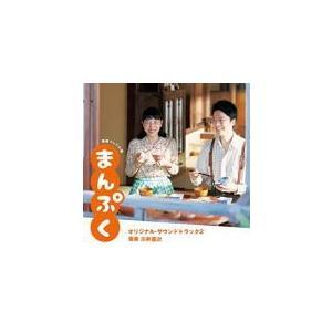 サントラ CD/連続テレビ小説「まんぷく」オリジナル・サウンドトラック2 19/2/27発売 オリコン加盟店|ajewelry