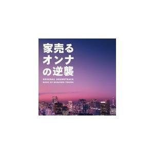 サントラ CD/ドラマ「家売るオンナの逆襲」 オリジナル・サウンドトラック 19/2/27発売 オリコン加盟店|ajewelry