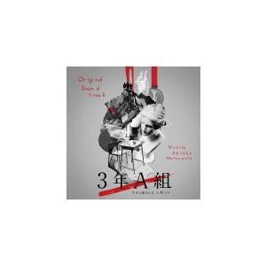 サントラ CD/ドラマ「3年A組−今から皆さんは、人質です−」 オリジナル・サウンドトラック 19/2/27発売 オリコン加盟店|ajewelry