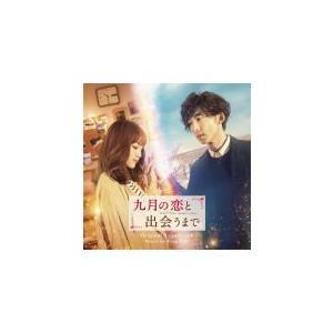サントラ CD/映画「九月の恋と出会うまで」オリジナル・サウンドトラック 19/2/27発売 オリコン加盟店|ajewelry