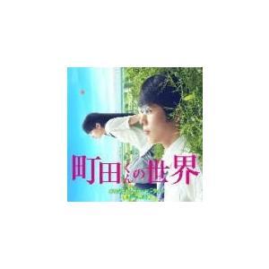 映画サントラ CD/映画「町田くんの世界」オリジナル・サウンドトラック 19/6/5発売 オリコン加盟店 ajewelry