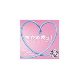 ■仕様 ・CD(1枚)  ○型破りな<元ヤン新米ナース>と34歳婚活中の<がけっぷちナース>が、仕事...