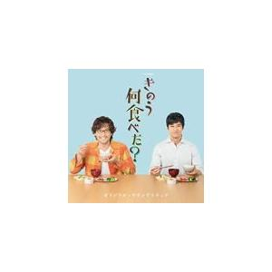 サントラ CD/テレビ東京ドラマ24「きのう何食べた?」オリジナル・サウンドトラック 19/8/28...