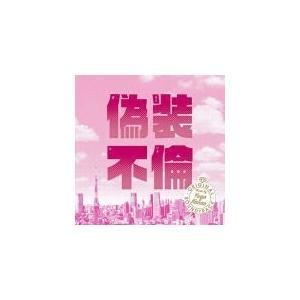サントラ CD/ドラマ「偽装不倫」オリジナル・サウンドトラック 19/8/28発売 オリコン加盟店