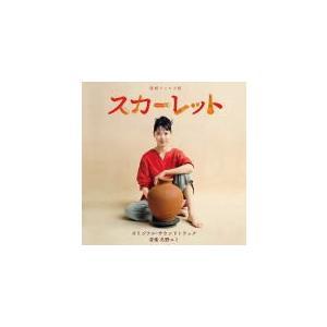 サントラ CD/連続テレビ小説「スカーレット」オリジナル・サウンドトラック 19/11/20発売 オリコン加盟店|ajewelry