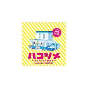 サントラ CD/ドラマ「ハコヅメ〜たたかう!交番女子〜」オリジナル・サウンドトラック 21/9/1発売|ajewelry
