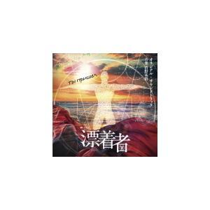 サントラ CD/テレビ朝日系金曜ナイトドラマ「漂着者」オリジナル・サウンドトラック 21/9/22発売 オリコン加盟店|ajewelry