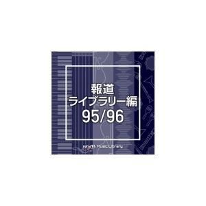 V.A. 2CD/NTVM Music Library 報道ライブラリー編 95/96  21/3/24発売 オリコン加盟店 ajewelry