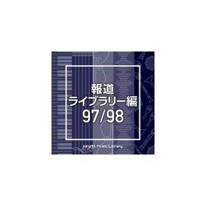 V.A. 2CD/NTVM Music Library 報道ライブラリー編 97/98  21/3/24発売 オリコン加盟店 ajewelry