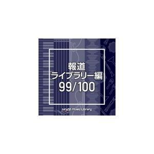 V.A. 2CD/NTVM Music Library 報道ライブラリー編 99/100  21/3/24発売 オリコン加盟店 ajewelry