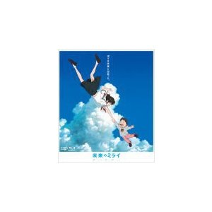 アニメ Blu-ray/未来のミライ スタンダード・エディション 19/1/23発売 オリコン加盟店|ajewelry
