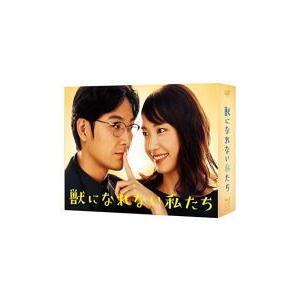 (代引不可)TVドラマ 6Blu-ray/獣になれない私たち Blu-ray BOX 2019/5/22発売 オリコン加盟店|ajewelry