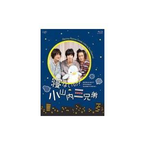 ブックレット封入 TVドラマ BD+DVD/寝ないの?小山内三兄弟 19/9/11発売 オリコン加盟店|ajewelry