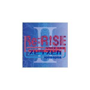 通常盤 スピラ・スピカ CD/Re:RISE -e.p.- 2 20/8/5発売 オリコン加盟店 ajewelry