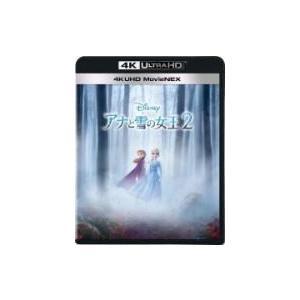 ディズニー映画(取) 4K UHD Blu-ray+Blu-ray/アナと雪の女王2 4K UHD MovieNEX 20/5/13発売 オリコン加盟店|ajewelry