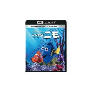ディズニー 2Blu-ray/ファインディング・ニモ 4K UHD 19/11/2発売 オリコン加盟店|ajewelry