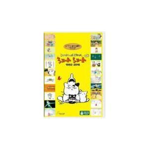 ジブリ DVD/ジブリがいっぱい SPECIAL ショートショート 1992-2016 19/7/17発売 オリコン加盟店