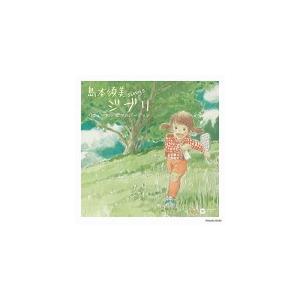 島本須美 CD/sings ジブリ リニューアル ピアノ バージョン 19/10/23発売 オリコン加盟店|ajewelry