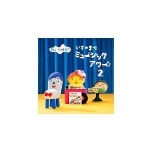 いすのまちミュージックステッカー封入 ヴァリアス・アーティスツ CD/NHKみいつけた!いすのまちミュージックアワー2 21/4/21 発売 オリコン加盟店|ajewelry