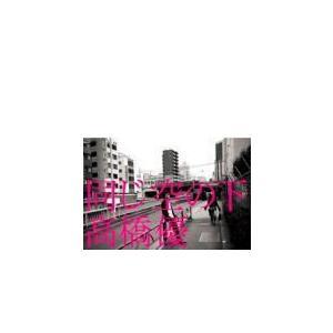 高橋優 CD+DVD/同じ空の下 初回限定盤(取寄せ) 13...