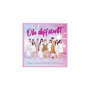 初回限定盤A(取) DVD付 Sonar Pocket CD+DVD/Oh difficult 〜Sonar Pocket×GFRIEND 19/7/3発売 オリコン加盟店|ajewelry