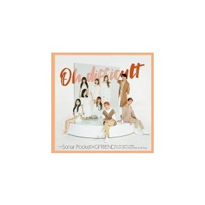 初回限定盤B(取) DVD付 Sonar Pocket CD+DVD/Oh difficult 〜Sonar Pocket×GFRIEND 19/7/3発売 オリコン加盟店|ajewelry