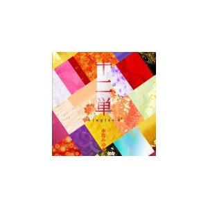 ■仕様 ・CDのみ  ○大ヒット、そしてロングセラー中の「Singles2000」に続く中島みゆき最...