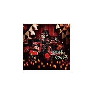 初回仕様TYPE-A(取) D(ディー)CD+DVD/道化師のカタルシス  19/7/10発売 オリコン加盟店|ajewelry