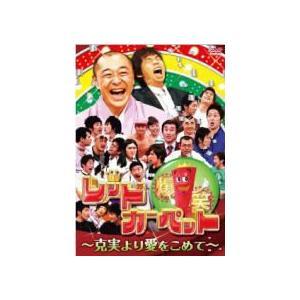 ■お笑いDVD(2枚組)【爆笑レッドカーペット〜克実より愛をこめて〜】10/3/30発売 オリコン加盟店|ajewelry