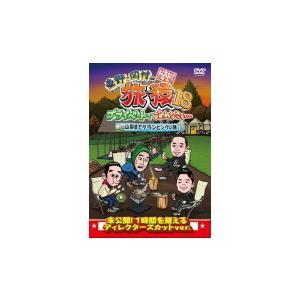 バラエティー DVD/東野・岡村の旅猿18 プライベートでごめんなさい・・・山梨県でグランピングの旅 プレミアム完全版 21/10/13発売 オリコン加盟店 ajewelry