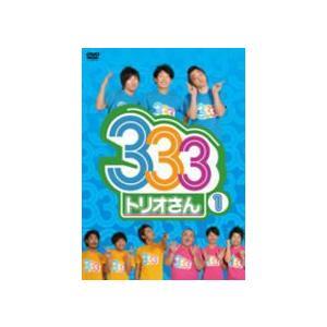 お笑い DVD【333[トリオさん]1】11/7/27発売 オリコン加盟店|ajewelry