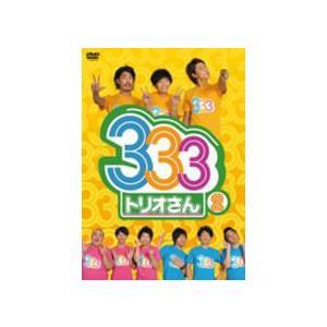 お笑い DVD【333[トリオさん]2】11/7/27発売 オリコン加盟店|ajewelry