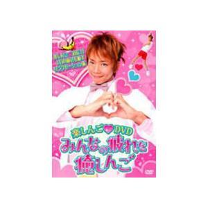 楽しんご DVD [楽しんご DVD みんなの疲れを癒しんご] 11/10/19発売 オリコン加盟店|ajewelry