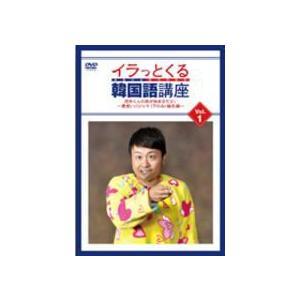 お笑い DVD[イラっとくる韓国語講座vol.1]12/2/22発売 オリコン加盟店 |ajewelry