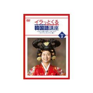 お笑い DVD[イラっとくる韓国語講座vol.2]12/2/22発売 オリコン加盟店 |ajewelry